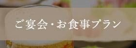ご宴会・お食事プラン