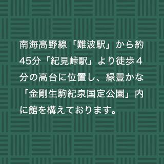南海高野線「難波駅」から約45分「紀見峠駅」より徒歩4分の高台に位置し、緑豊かな「金剛生駒紀泉国定公園」内に館を構えております
